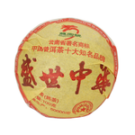 Шу Пуэр (Чаша) То Ча 2008 год 100 гр Шн-Ши-Джун-Хуа купить за 450 руб.