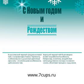 Подарок 2019 - Снежный Новый Год - Подарочный набор из двух пакетиков с чаем купить за 350 руб.