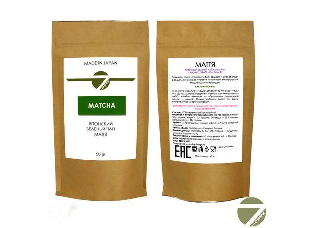 Матча (Маття) Standard Grade High Quality 50 гр - Зеленый японский порошковый чай