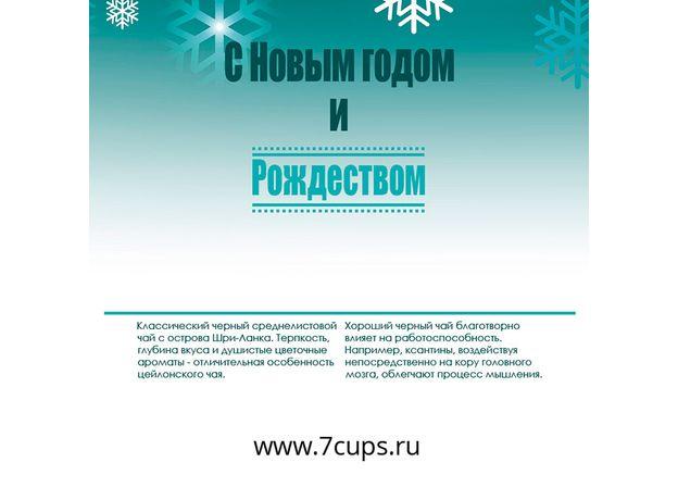 Подарочный набор из двух пакетиков с чаем - Снежный Новый Год, изображение 2