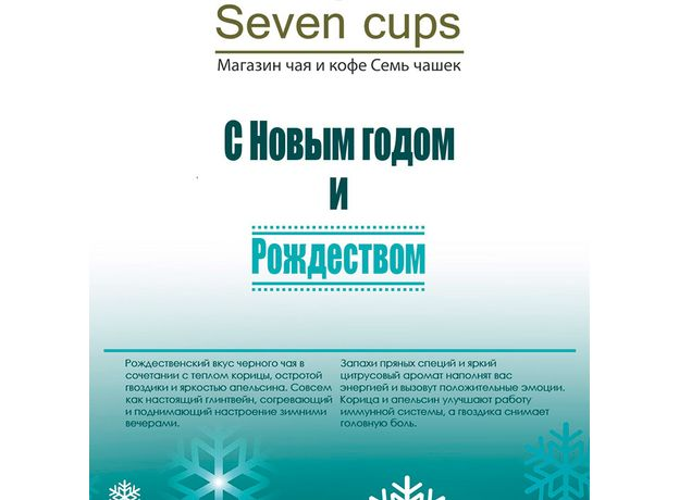 Подарочный набор из двух пакетиков с чаем - Снежный Новый Год, изображение 3